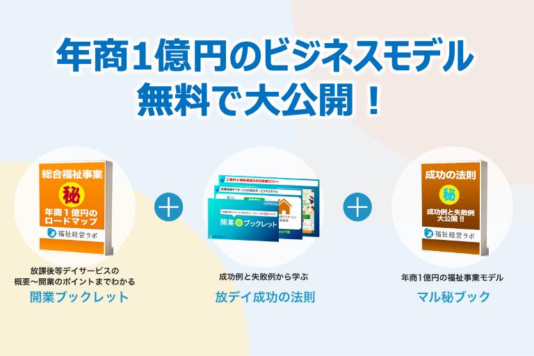 総合福祉事業お役立ち資料:3選!!